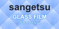 サンゲツ「ガラスフィルム」